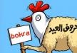 اماره وخروف العيد/ بقلم : اسمهان كايد عيسى