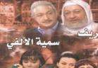 العطار والسبع بنات -13