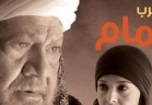 شيخ العرب همام - الحلقة الاولى