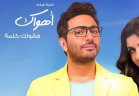 تامر  حسني - اغاني من فيلم اهواك