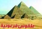 طقوس فرعونية