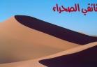 وثائقي الصحراء