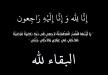 الناصرة: عبد الفتاح سلمان زعبي (أبو علاء) في ذمة الله