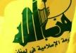 اتهام حسن خليل خيزران من السويد بالتخابر مع حزب الله