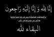 عبد الحليم سعيد عبد الله زعبي (أبو محمد) من الطيبة الزعبية في ذمة الله