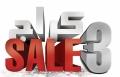 كراج سيل 3 مبيعات لمرة واحدة بالسنة بمجمعات بيج