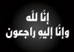 علاء محمود ابو الرضا من الناصرة في ذمة الله
