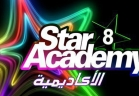 يوميات ستار اكاديمي - اليوم الثامن