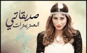 صديقاتي العزيزات - الحلقة 28 مشاهدة ممتعة عَ بكرا