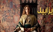 ايزابيل - الحلقة 39 مشاهدة ممتعة عَ بكرا