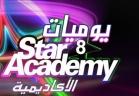 يوميات ستار اكاديمي 8 اليوم 103