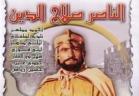 ناصر صلاح الدين