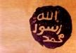 الناصرة، بيان شهاب الدين: هُنالك من يُريد تفسير ختم النبوة بصورة خبيثة، فاحذروه