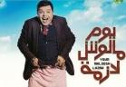 """محمد هنيدي ينشر أفيش فيلم """"يوم مالوش لازمة"""""""