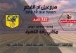 نهائيا: هلال زبارقة ينضم لفريق هـ اتحاد ام الفحم