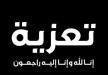 الناصرة: عمر خالد حسن 70 عاما في ذمة الله
