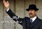 الصنم - الرئيس السابق صدام حسين