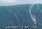 ركوب أمواج التسونامي