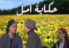 حكاية أمل - الحلقة الثلاثون والاخيرة