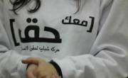مهم للطلاب، منحة مقدمة من حركة حق والمؤسسة العربية لحقوق الإنسان
