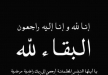الناصرة: حنان محمود عبد الفتاح عثاملة في ذمة الله