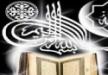 استمعوا الى اجمل اغاني عيد الاضحى المبارك
