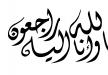 الناصرة: وفاة الحاج حسين علي عبد الله ابو هادية (62 عامًا)