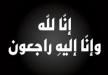 الناصرة تودع طيبة الذكر الحاجة ميسر علي موسى نخاش