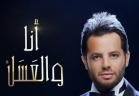 انا والعسل 2 - نادية الجندي