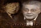 اهل الهوى - الحلقة 7