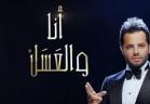انا والعسل 2 - ايناس الدغيدى