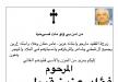 الناصرة: وفاة فؤاد عزيز قبطي 73 عاماً
