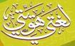 اتّحاد الأدباء الفلسطينيّين يستنكر أيّ مسّ بمكانة اللّغة العربيّة