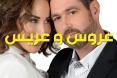 عروس وعريس - الحلقة 8