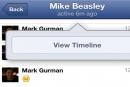 Active Now.. مشكلة تقنية في الفيسبوك دمرت آلاف العلاقات العاطفية
