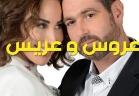 عروس وعريس - الحلقة 7