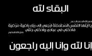 سخنين: وفاة طيبة الذكر الحاجة تركية ناجي غنامة ام عبدالله عن عمر يناهز ال 75 عاما
