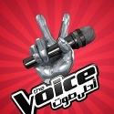أحلى صوت The Voice