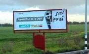 الموت للعرب تثير بلبلة في وادي عارة