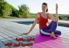 تمارين رياضية - لتخسروا الوزن الزائد