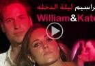 شاهدوا مراسيم ليلة الدخلة william and kate