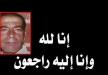 الناصرة : عنان عدنان عباس (47 عاماً) في ذمة الله