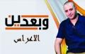 وبعدين الحلقة الثامنة: حلقة الاعراس
