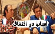 مونديال 2014: مواقع التواصل الاجتماعي تسخر من خروج إسبانيا