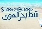 شط بحر الهوى 3 الموسم الثالث