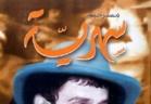 مسرحية سهرية - زياد الرحبانى