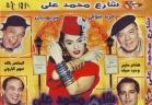 مسرحية شارع محمد علي