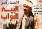 Al bih Al bawab