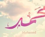 اسرائيل تعترف: اسم محمد اكثر الاسماء شيوعاً في عام 2013