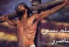 فيلم المسيح